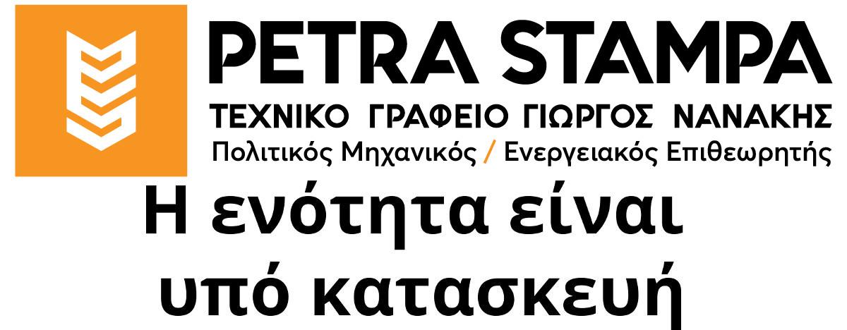 Petra Stampa - Τεχνικό Γραφείο Γιώργος Νανάκης - Σελίδα υπό κατασκευή