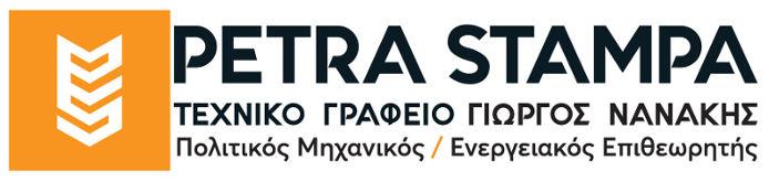Petra Stampa - Τεχνικό Γραφείο Γιώργος Νανάκης